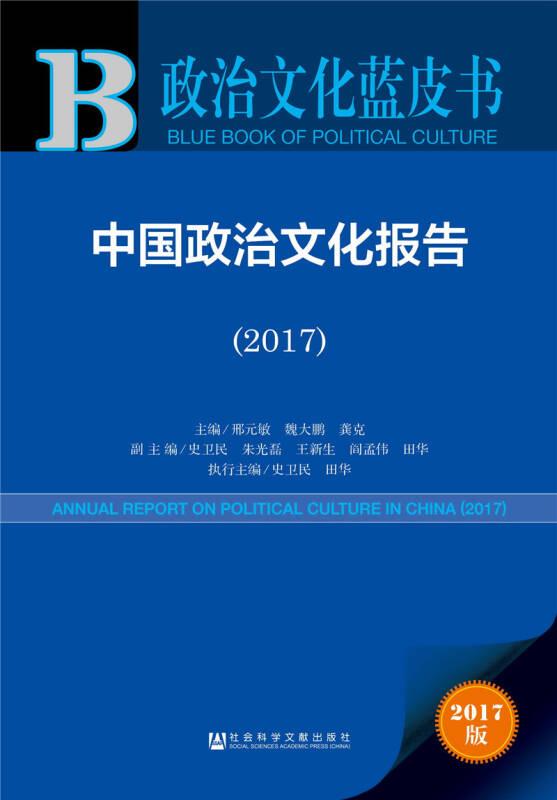 中国政治文化报告(2017)/政治文化蓝皮书