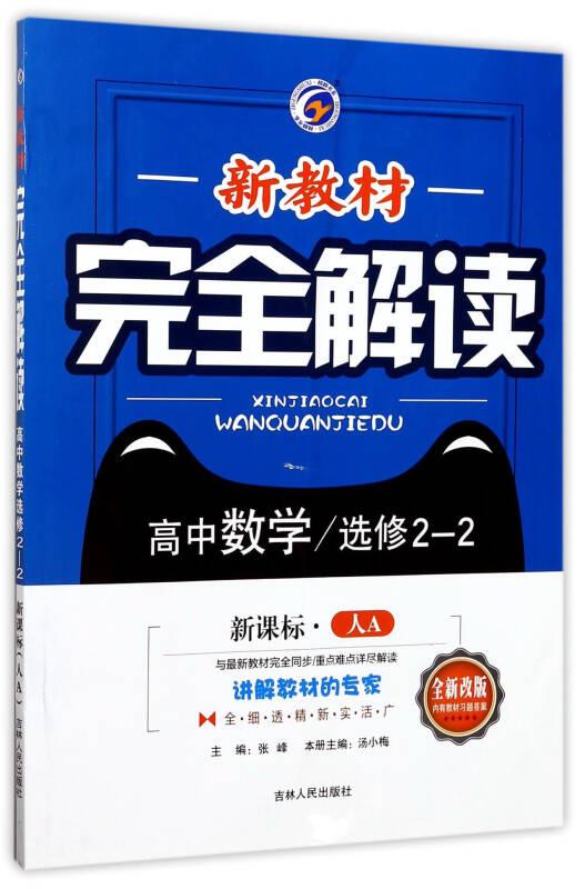 新教材完全解读:高中数学(选修2-2 新课标 人A 全新改版)