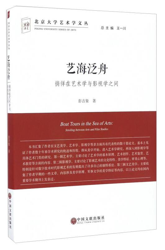 艺海泛舟 徜徉在艺术学与影视学之间/北京大学艺术学文丛