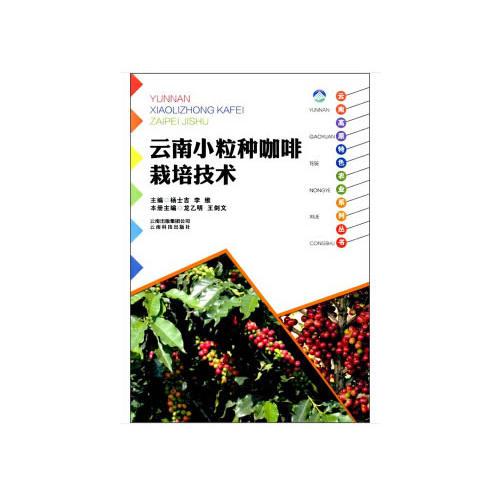 云南高原特色农业系列丛书:云南小粒种咖啡栽培技术
