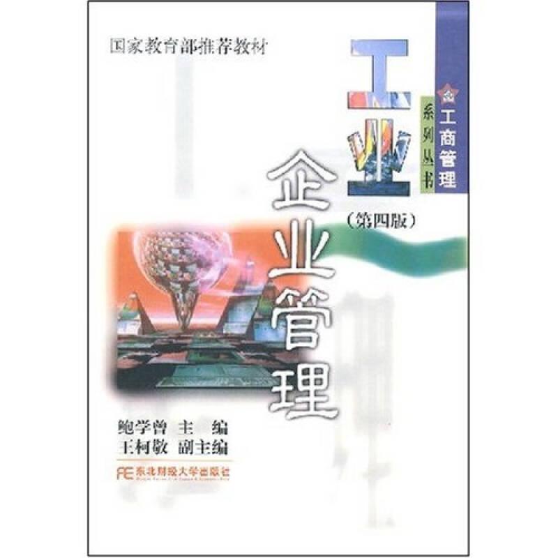 工业企业管理(第4版)