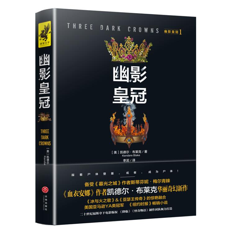 幽影皇冠1:幽影皇冠
