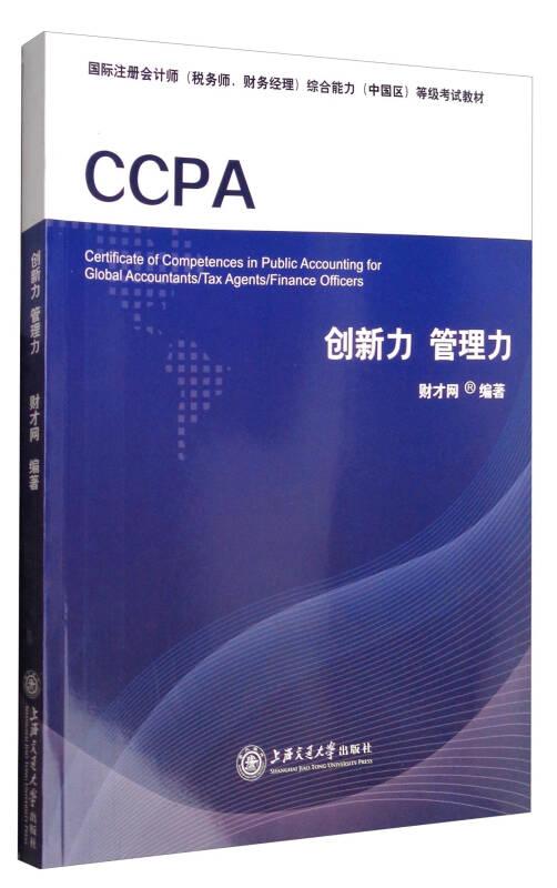 创新力 管理力/国际注册会计师(税务师、财务经理)综合能力(中国区)等级考试教材