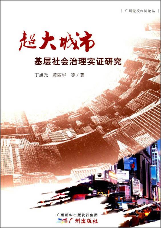 超大城市基层社会治理实证研究/广州党校红棉论丛