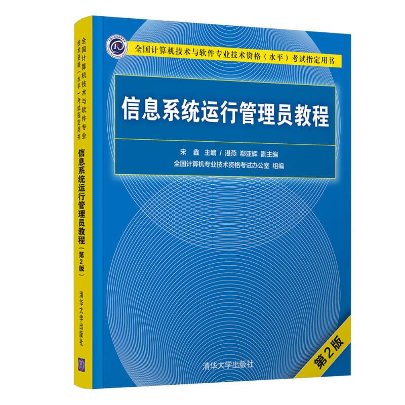 信息系统运行管理员教程(第2版)