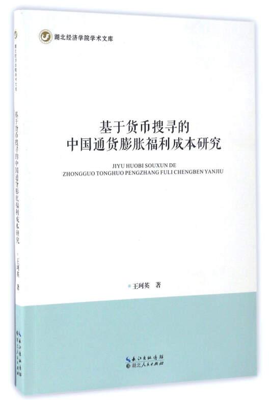 基于货币搜寻的中国通货膨胀福利成本研究/湖北经济学院学术文库
