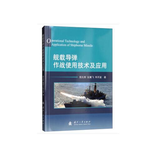 舰载导弹作战使用技术及应用