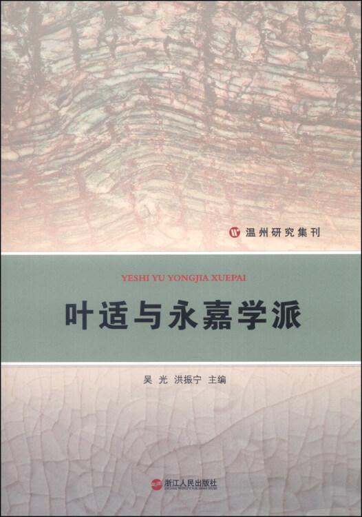 温州研究集刊:叶适与永嘉学派