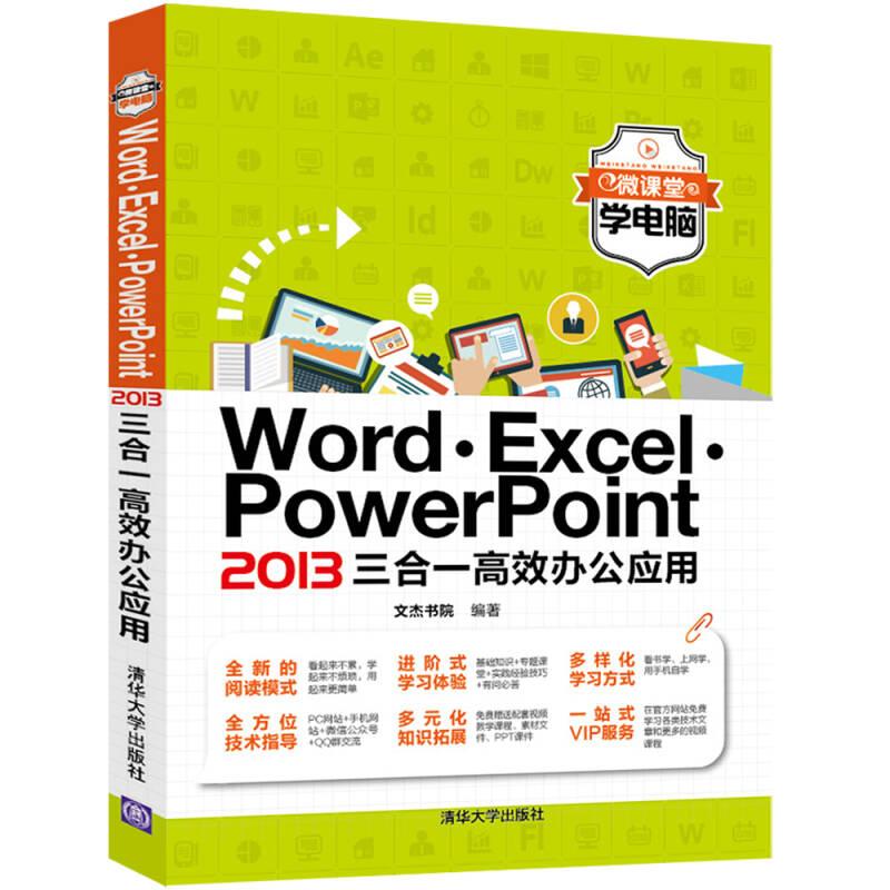微课堂学电脑:Word·Excel·PowerPoint 2013三合一高效办公应用