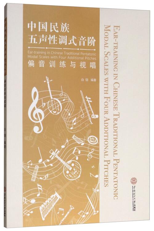 中国民族五声性调式音阶训练与视唱