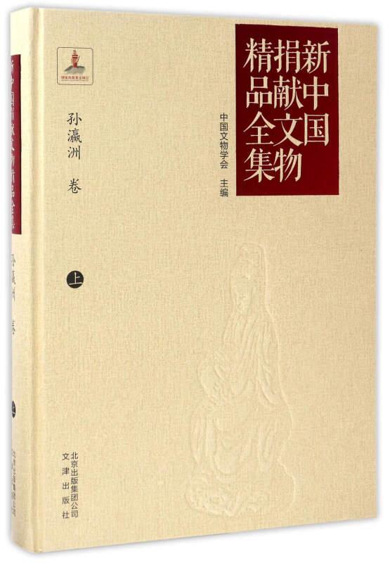 新中国捐献文物精品全集(孙瀛洲卷 上)