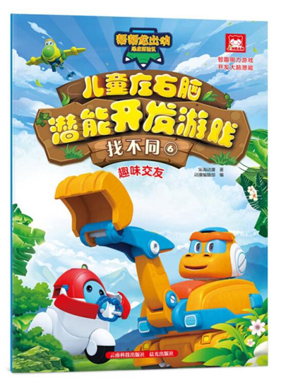 儿童左右脑潜能开发游戏找不同:趣味交友/帮帮龙出动恐龙探险队