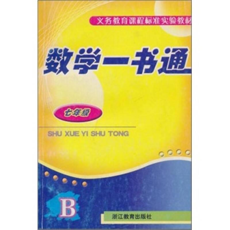 义教课程标准实验教材:数学一书通(7年级)(B)