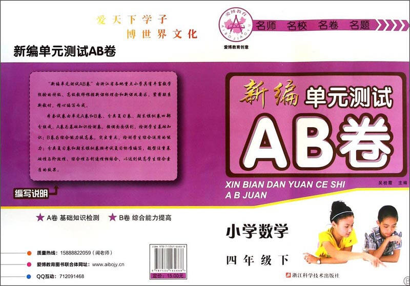 新编单元测试AB卷:小学数学(四年级下 B)