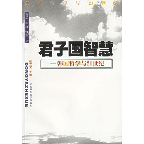 君子国智慧:韩国哲学与21世纪