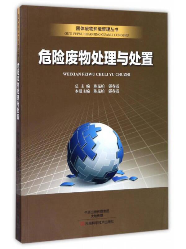 危险废物处理与处置/固体废物环境管理丛书