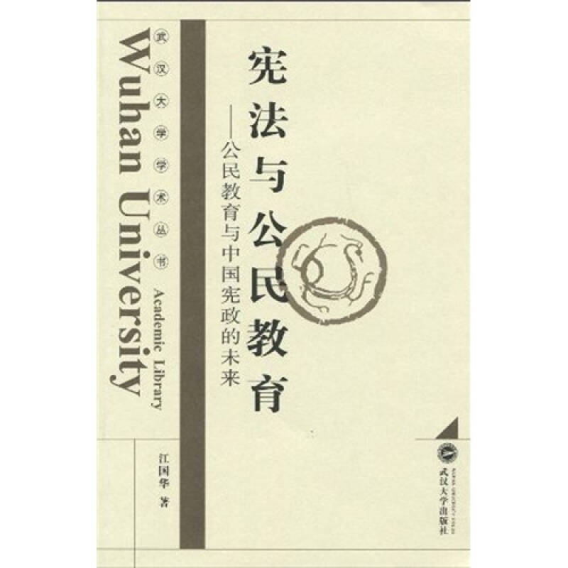宪法与公民教育:公民教育与中国宪政的未来