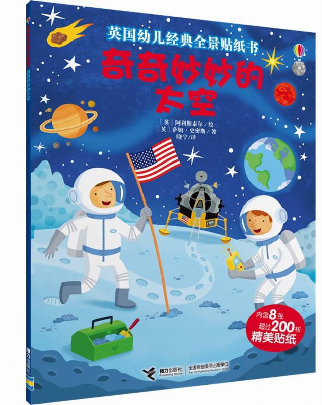 英国幼儿经典全景贴纸书:奇奇妙妙的太空