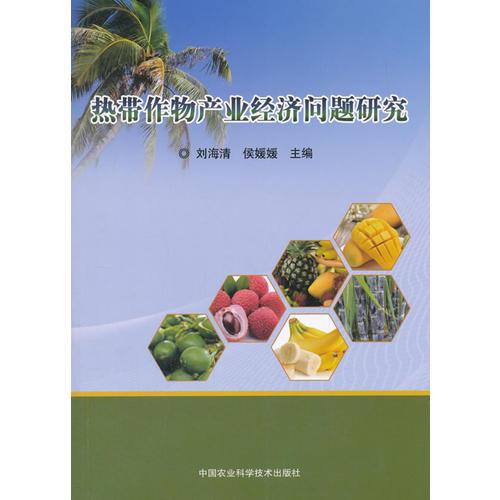 热带作物产业经济问题研究