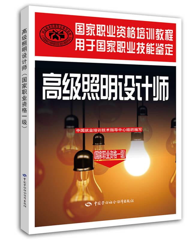 高级照明设计师(国家职业资格一级)