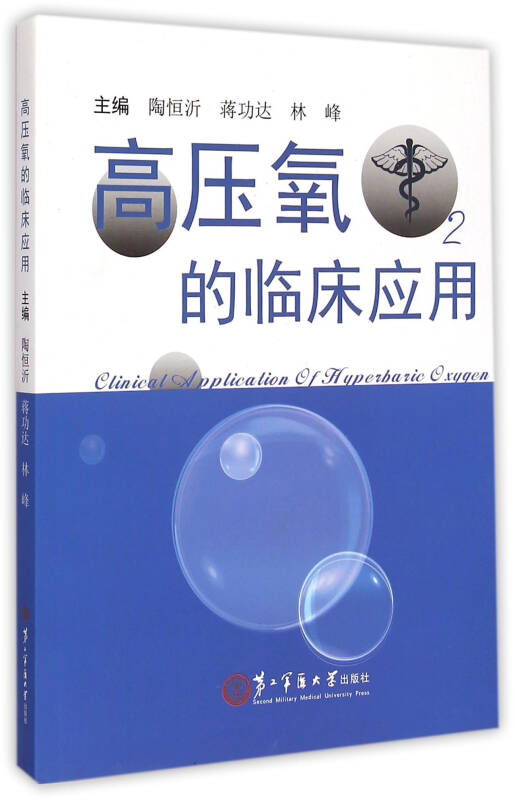 高压氧的临床应用
