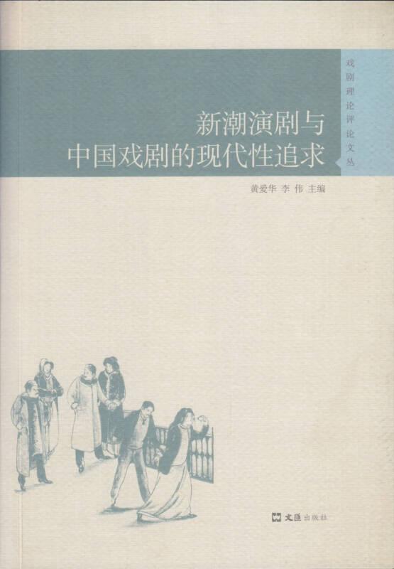 新潮演剧与中国戏剧的现代性追求/戏剧理论评论文丛