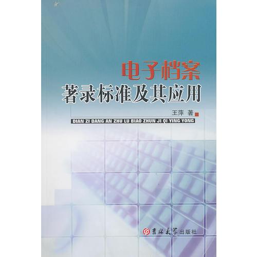 电子档案著录标准及其应用