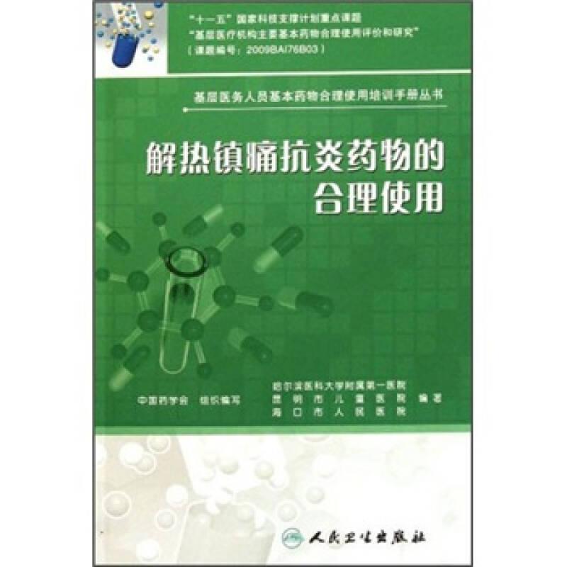 基层医务人员基本药物合理使用培训手册丛书·解热镇痛抗炎药物的合理使用