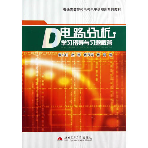 电路分析学习指导与习题解答
