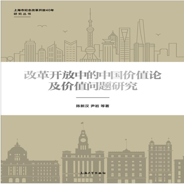 改革开放中的中国价值论及价值问题研究