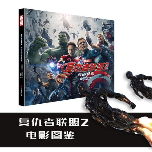 复仇者联盟2:奥创纪元电影艺术(漫威 钢铁侠 美国队长)