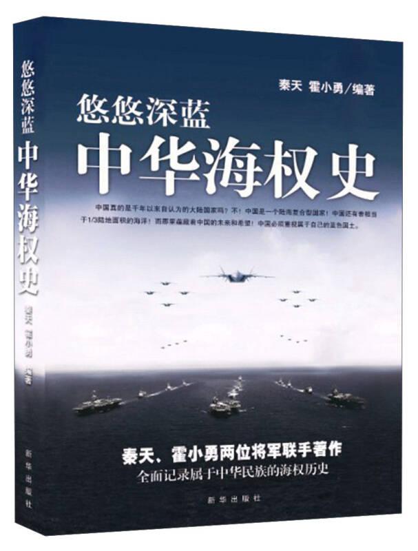 悠悠深蓝:中华海权史