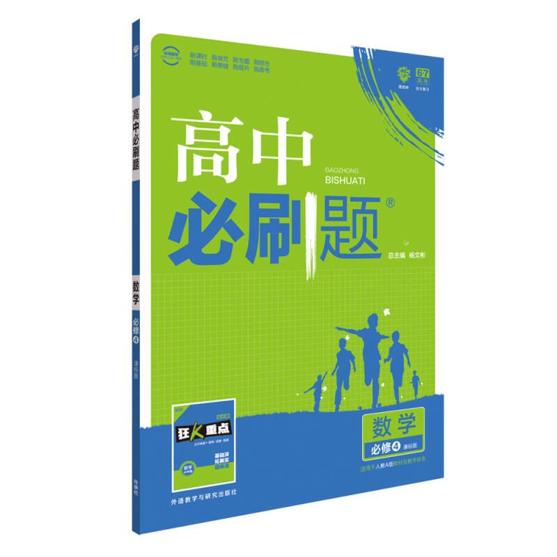 理想树 2018版 高中必刷题 数学必修4 课标版 适用于人教A版教材体系 配狂K重点