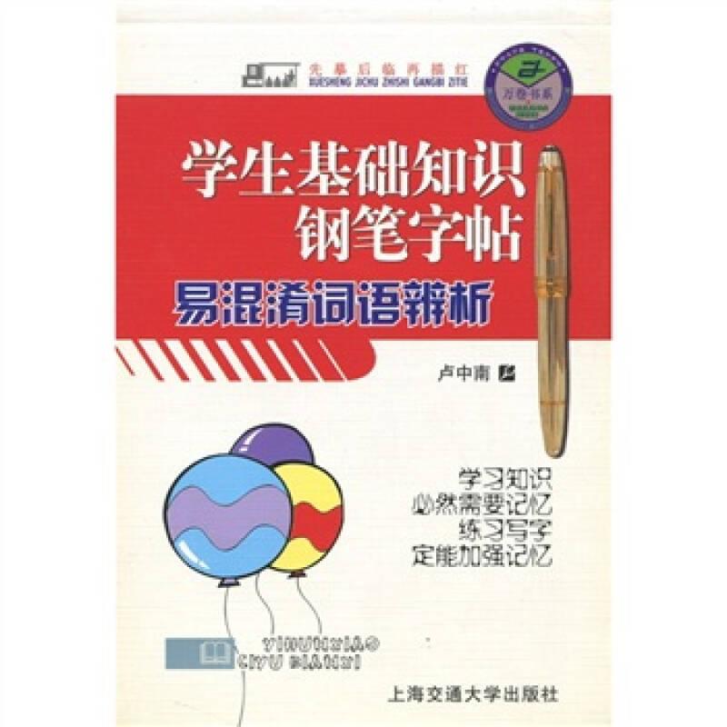 学生基础知识钢笔字帖:易混淆词语辨析