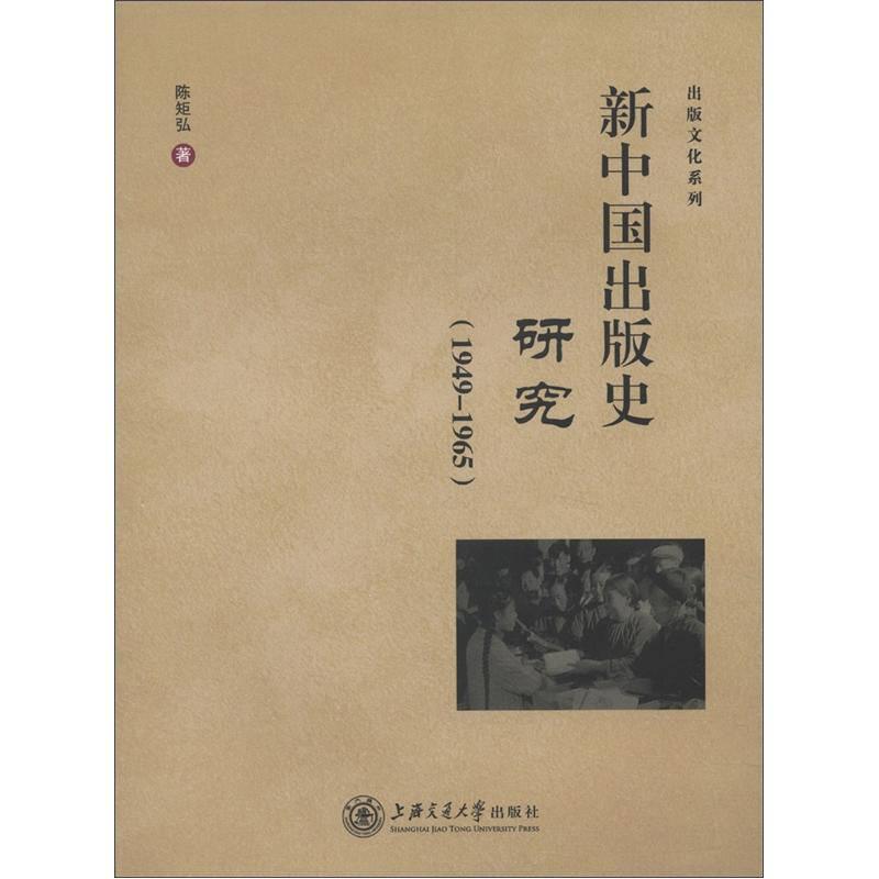 出版文化系列:新中国出版史研究(1949-1965)