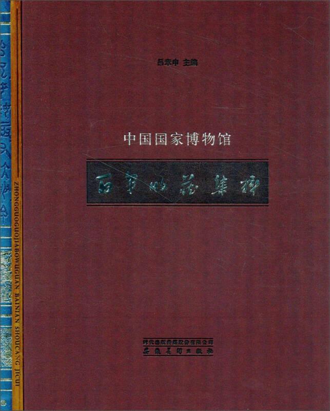 中国国家博物馆藏百年收藏集粹