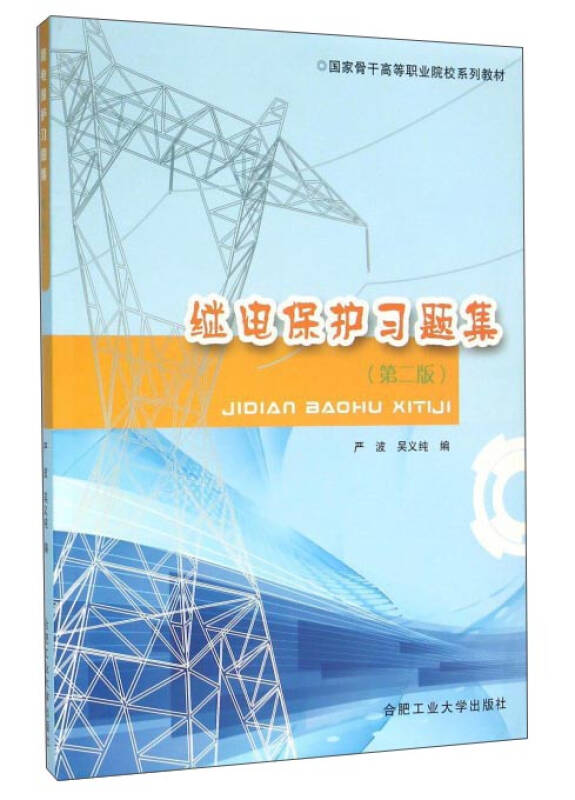 继电保护习题集(第2版)