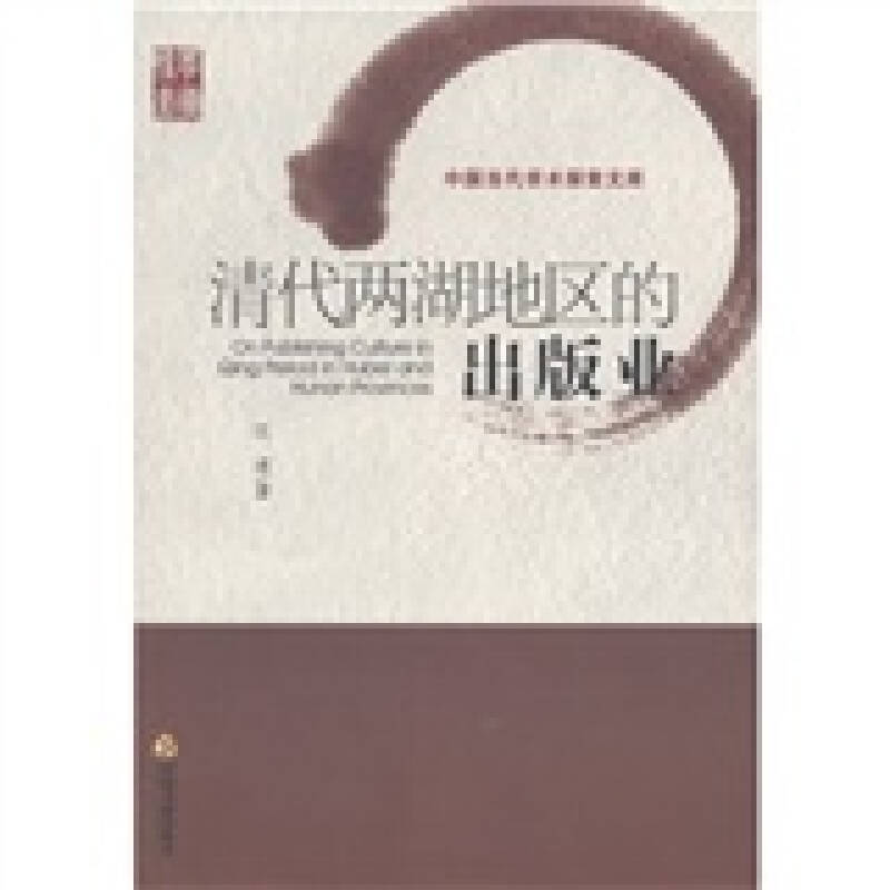 清代两湖地区的出版业