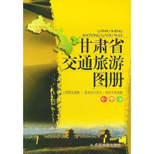 甘肃省交通旅游图册