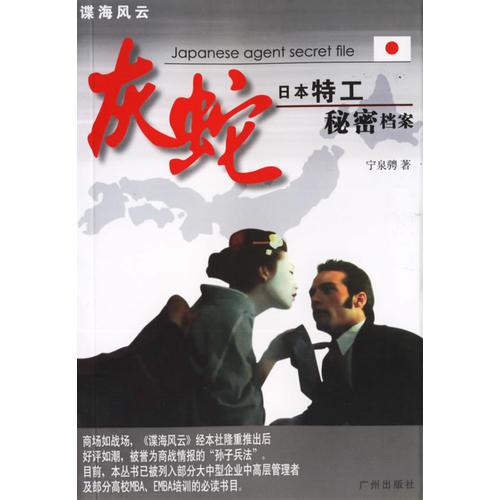 灰蛇:日本特工秘密档案