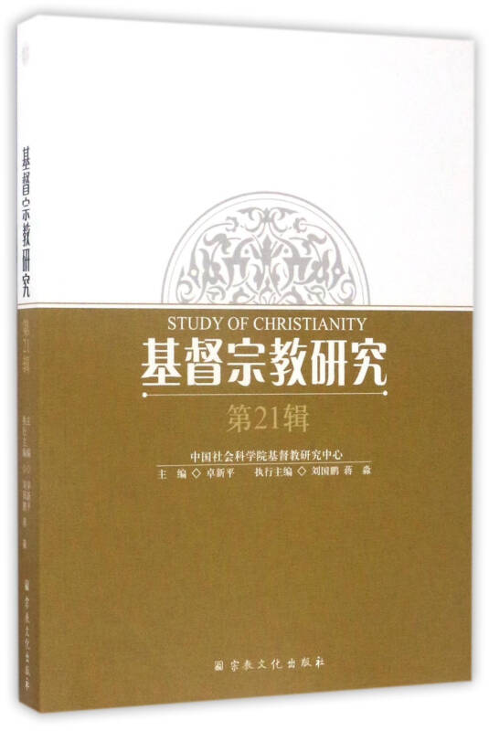 基督宗教研究(第21辑)