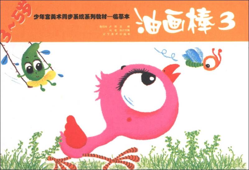 少年宫美术同步系列教材(临摹本):油画棒3(3~5岁)