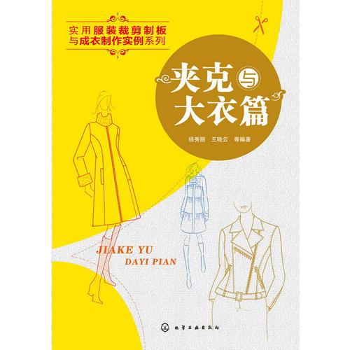 实用服装裁剪制板与成衣制作实例--夹克与大衣篇