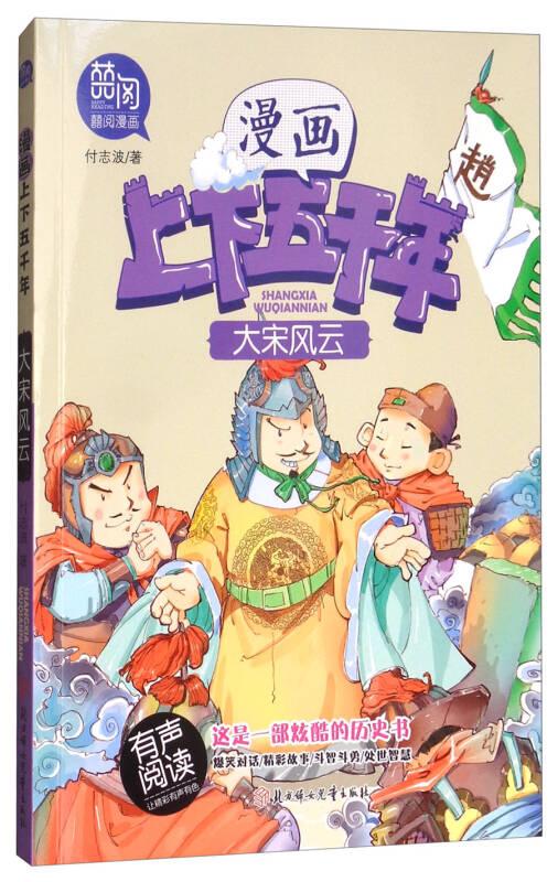 漫画版中华上下五千年:大宋风云