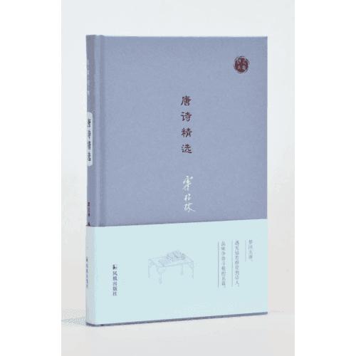 唐诗精选(名家视角丛书)