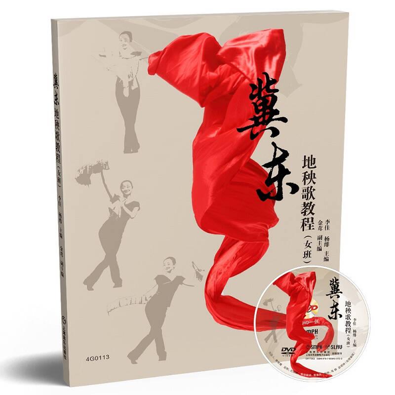 冀东地秧歌教程(女班)(附DVD一张)