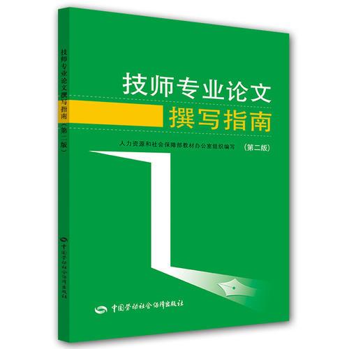 技师专业论文撰写指南(第2版)