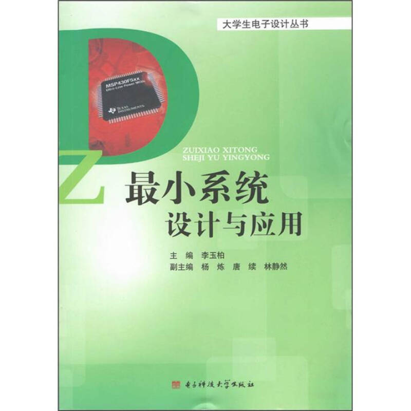 大学生电子设计丛书:最小系统设计与应用