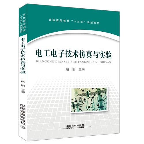 """普通高等教育""""十三五""""规划教材:电工电子技术仿真与实验"""