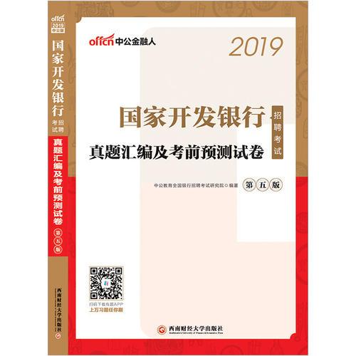 中公2019国家开发银行招聘考试真题汇编及考前预测试卷